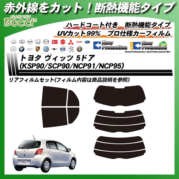 トヨタ ヴィッツ 5ドア (KSP90/SCP90/NCP91/NCP95) IRニュープロテクション カット済みカーフィルム リアセットの詳細を見る