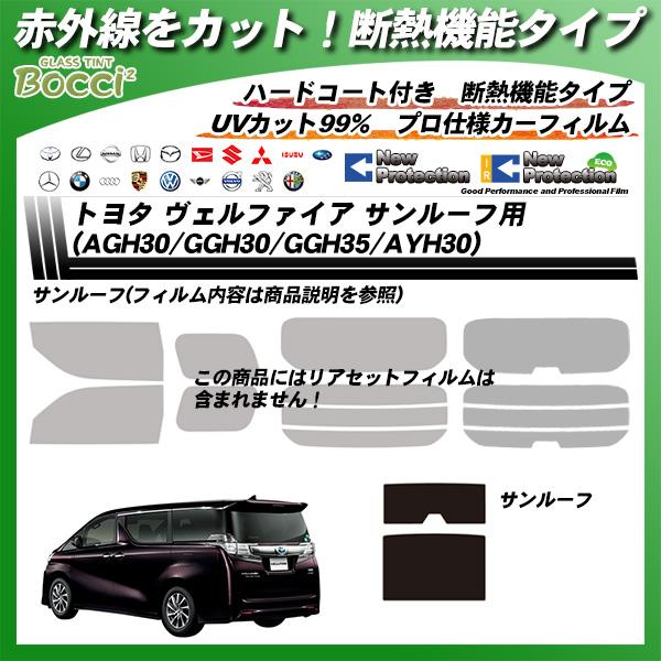 トヨタ ヴェルファイア (AGH30/GGH30/GGH35/AYH30) サンルーフ用 IRニュープロテクション カーフィルム カット済み UVカット スモークの詳細を見る