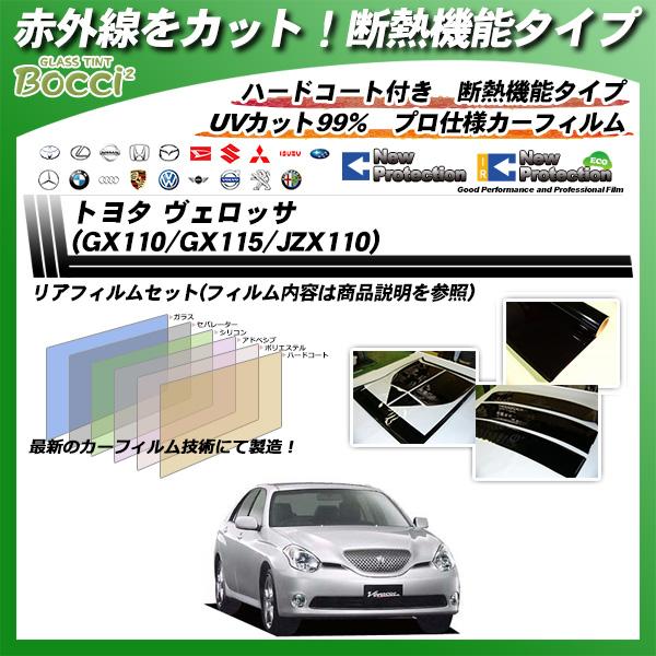 トヨタ ヴェロッサ (GX110/GX115/JZX110) IRニュープロテクション カーフィルム カット済み UVカット リアセット スモークの詳細を見る