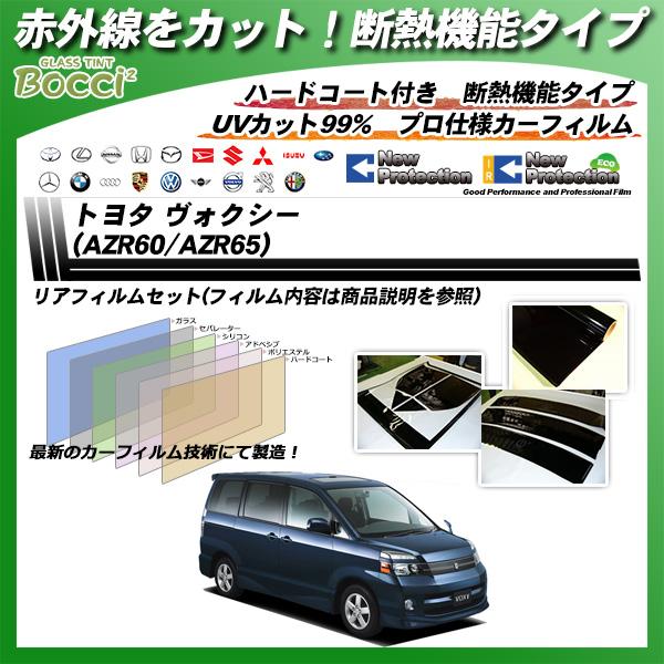 トヨタ ヴォクシー (AZR60/AZR65) IRニュープロテクション カット済みカーフィルム リアセットの詳細を見る