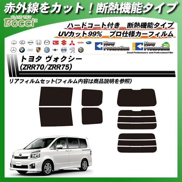 トヨタ ヴォクシー (ZRR70/ZRR75) IRニュープロテクション カット済みカーフィルム リアセットの詳細を見る