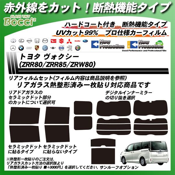 トヨタ ヴォクシー (ZRR80/ZRR85/ZWR80) IRニュープロテクション 熱整形済み一枚貼りあり カット済みカーフィルム リアセットの詳細を見る