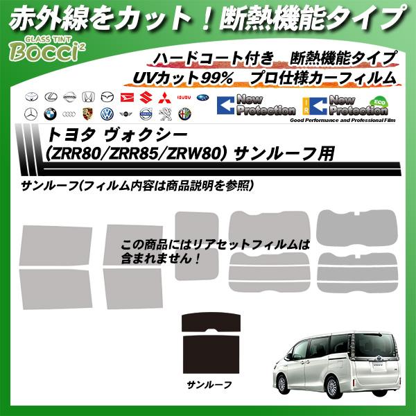 トヨタ ヴォクシー (ZRR80/ZRR85/ZWR80 ) IRニュープロテクション サンルーフ用 カット済みカーフィルムの詳細を見る