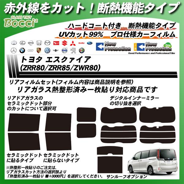 トヨタ エスクァイア (ZRR80/ZRR85/ZWR80) IRニュープロテクション 熱整形済み一枚貼りあり カーフィルム カット済み UVカット リアセット スモークの詳細を見る