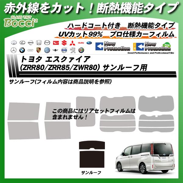 トヨタ エスクァイア (ZRR80/ZRR85/ZWR80 ) IRニュープロテクション サンルーフ用 カット済みカーフィルムの詳細を見る