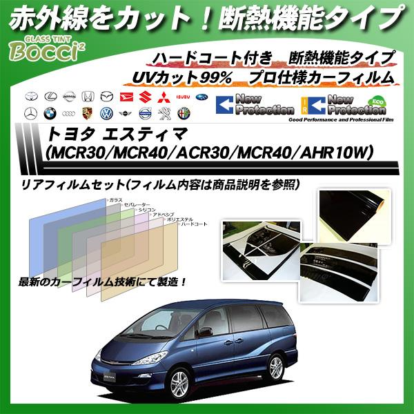 トヨタ エスティマ (MCR30/MCR40/ACR30/MCR40 AHR10W) IRニュープロテクション カーフィルム カット済み UVカット リアセット スモークの詳細を見る