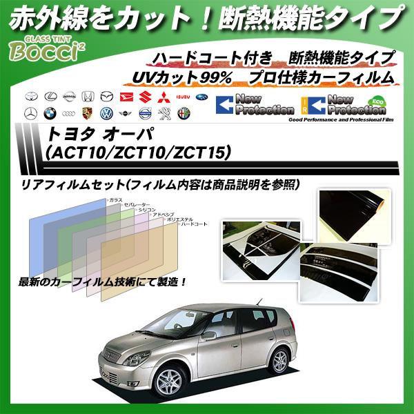 トヨタ オーパ (ACT10/ZCT10/15) IRニュープロテクション カット済みカーフィルム リアセットの詳細を見る