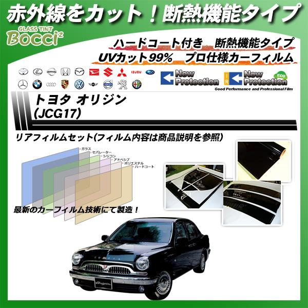 トヨタ オリジン (JCG17) IRニュープロテクション カーフィルム カット済み UVカット リアセット スモークの詳細を見る