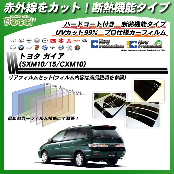 トヨタ ガイア (SXM10/15/CXM10) IRニュープロテクション カット済みカーフィルム リアセットの詳細を見る