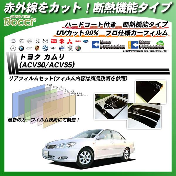 トヨタ カムリ (ACV30/35) IRニュープロテクション カット済みカーフィルム リアセットの詳細を見る