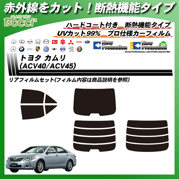 トヨタ カムリ (ACV40/ACV45) IRニュープロテクション カーフィルム カット済み UVカット リアセット スモーク