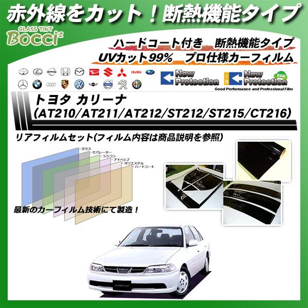 トヨタ カリーナ (AT210/211/212/ST212/215/CT216) IRニュープロテクション カーフィルム カット済み UVカット リアセット スモークの詳細を見る