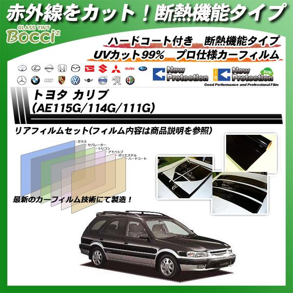 トヨタ カリブ (AE115G/114G/111G) IRニュープロテクション カーフィルム カット済み UVカット リアセット スモークの詳細を見る