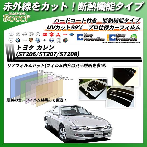 トヨタ カレン (ST206/207/208) IRニュープロテクション カット済みカーフィルム リアセットの詳細を見る