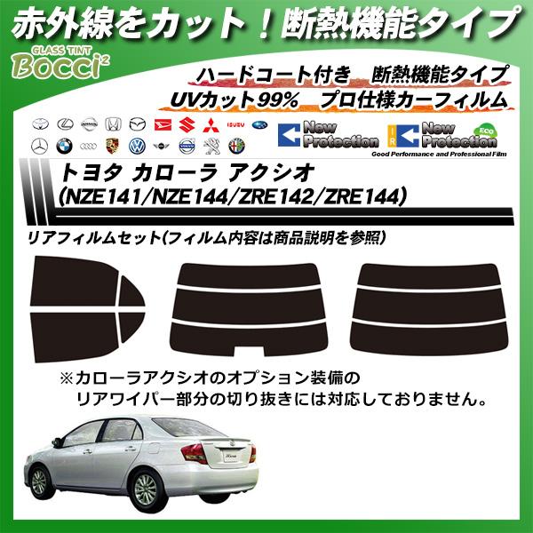 トヨタ カローラ アクシオ (NZE141/NZE144/ZRE142/ZRE144) IRニュープロテクション カット済みカーフィルム リアセットの詳細を見る