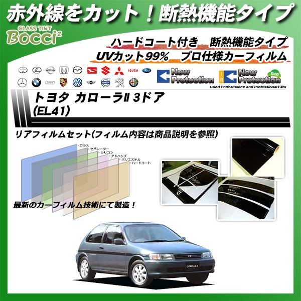トヨタ カローラII 3ドア (EL41) IRニュープロテクション カット済みカーフィルム リアセットの詳細を見る
