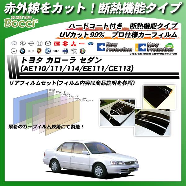 トヨタ カローラ セダン (AE110/111/114/EE111/CE113) IRニュープロテクション カーフィルム カット済み UVカット リアセット スモークの詳細を見る