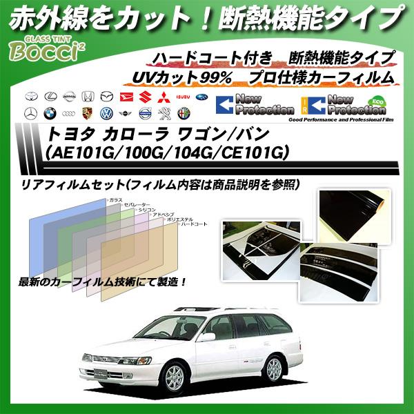 トヨタ カローラ ワゴン/バン (AE101G/100G/104G/CE101G) IRニュープロテクション カット済みカーフィルム リアセットの詳細を見る