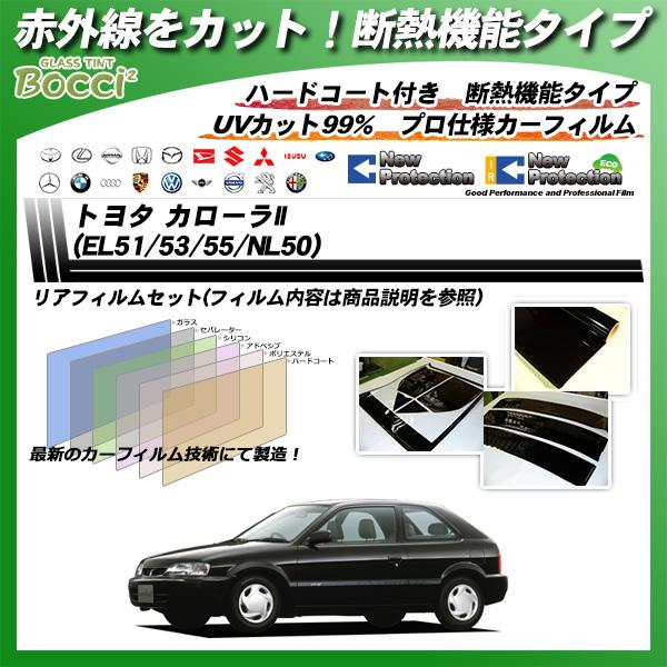 トヨタ カローラII (EL51/53/55/NL50) IRニュープロテクション カーフィルム カット済み UVカット リアセット スモークの詳細を見る