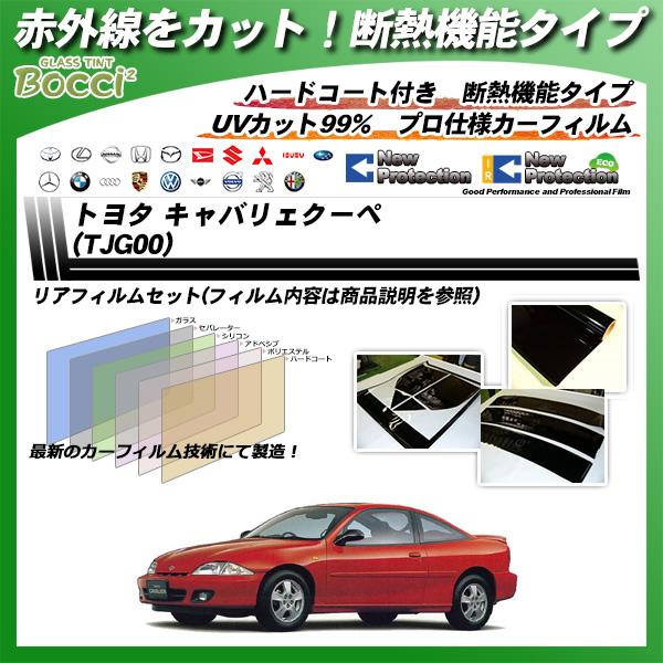 トヨタ キャバリェクーペ (TJG00) IRニュープロテクション カット済みカーフィルム リアセットの詳細を見る