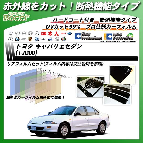 トヨタ キャバリェセダン (TJG00) IRニュープロテクション カット済みカーフィルム リアセットの詳細を見る