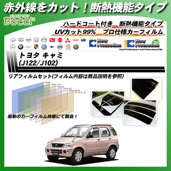 トヨタ キャミ (J122/102) IRニュープロテクション カット済みカーフィルム リアセットの詳細を見る