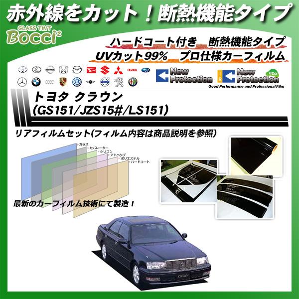 トヨタ クラウン (GS151/JZS15#/LS151) IRニュープロテクション カット済みカーフィルム リアセットの詳細を見る