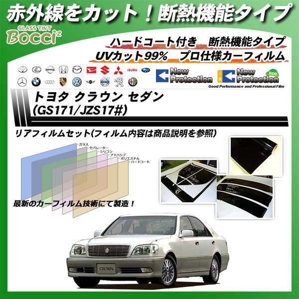 トヨタ クラウン セダン (GS171/JZS171/JZS173/JZS175/JKS175/JZS179) IRニュープロテクション カット済みカーフィルム リアセットの詳細を見る