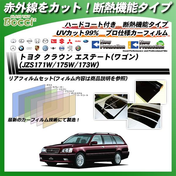トヨタ クラウン エステート(ワゴン) (JZS171W/175W/173W) IRニュープロテクション カット済みカーフィルム リアセットの詳細を見る