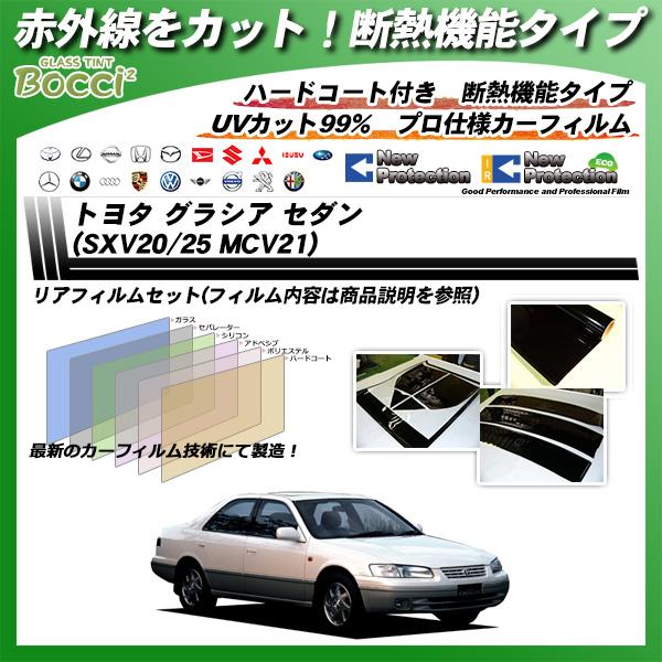 トヨタ グラシア セダン (SXV20/25 MCV21) IRニュープロテクション カット済みカーフィルム リアセットの詳細を見る