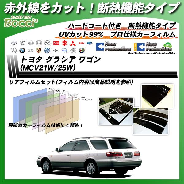 トヨタ グラシア ワゴン (MCV21W/25W) IRニュープロテクション カット済みカーフィルム リアセットの詳細を見る