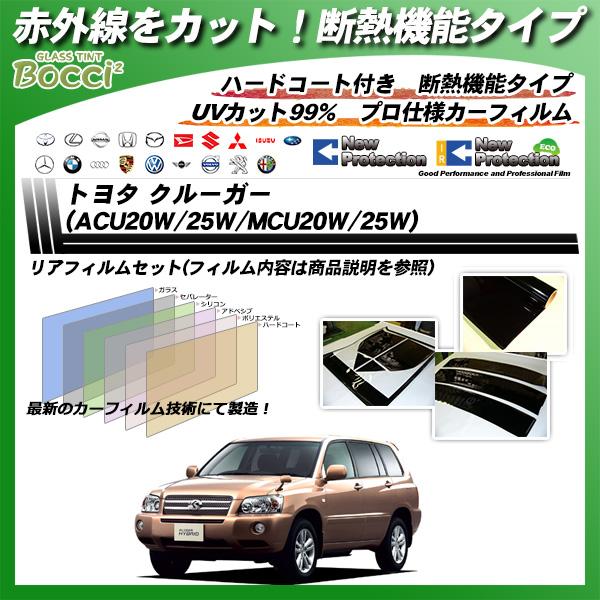 トヨタ クルーガー (ACU20W/25W/MCU20W/25W) IRニュープロテクション カット済みカーフィルム リアセットの詳細を見る
