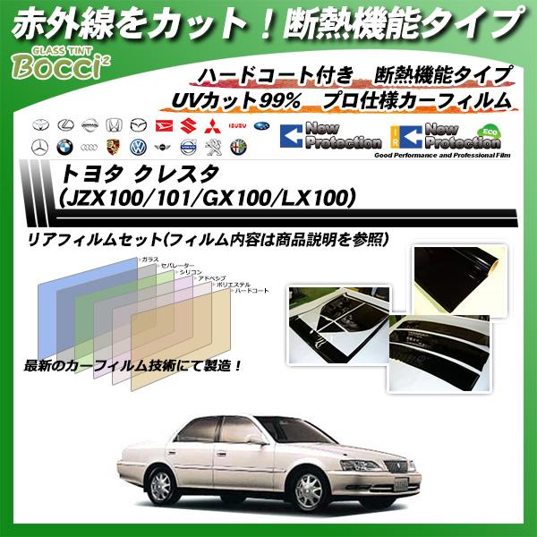 トヨタ クレスタ (JZX100/101/GX100/LX100) IRニュープロテクション カット済みカーフィルム リアセットの詳細を見る
