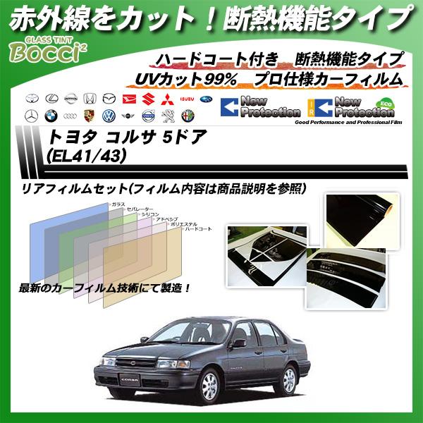 トヨタ コルサ 5ドア (EL41/43) IRニュープロテクション カット済みカーフィルム リアセットの詳細を見る