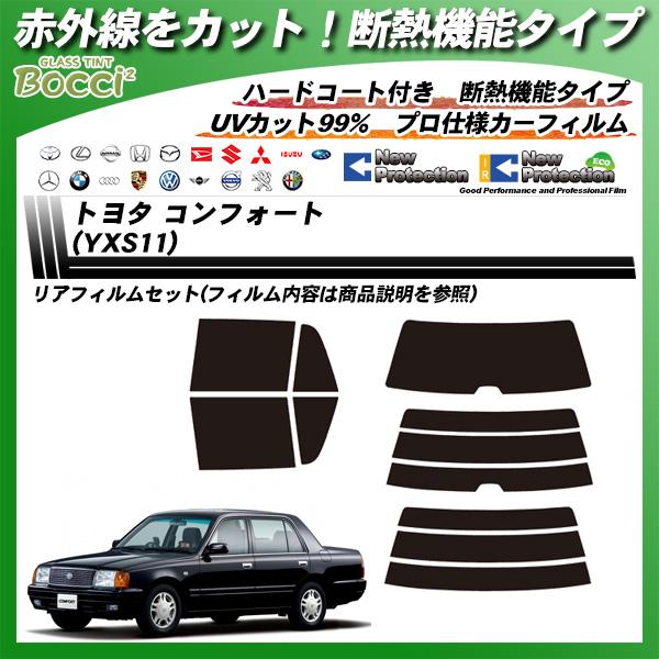 トヨタ コンフォート (YXS11) IRニュープロテクション カット済みカーフィルム リアセットの詳細を見る