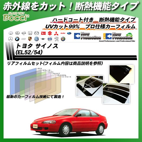 トヨタ サイノス (EL52/54) IRニュープロテクション カーフィルム カット済み UVカット リアセット スモークの詳細を見る