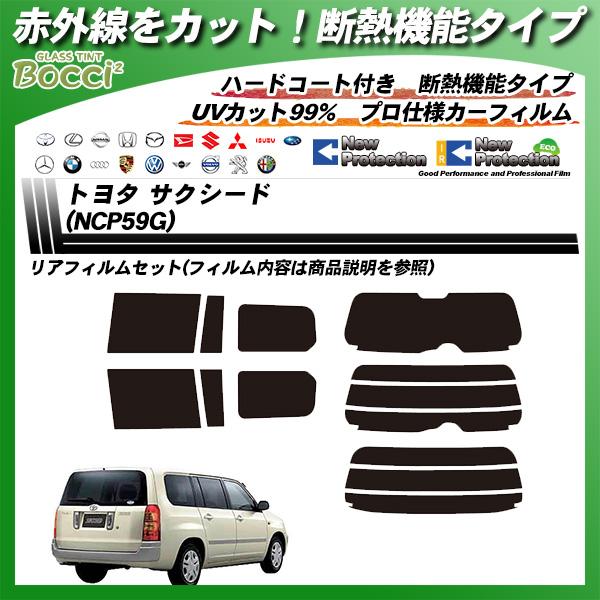 トヨタ サクシード (NCP59G) IRニュープロテクション カット済みカーフィルム リアセットの詳細を見る