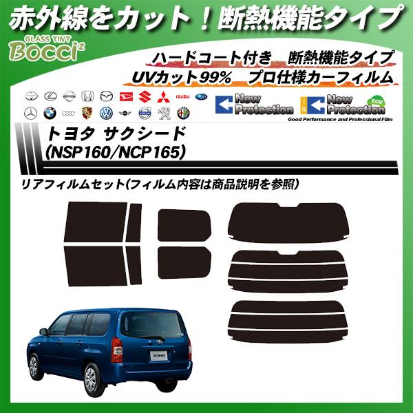 トヨタ サクシード (NSP160/NCP165) IRニュープロテクション カット済みカーフィルム リアセットの詳細を見る