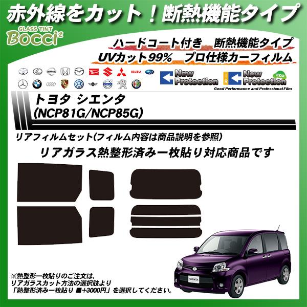 トヨタ シエンタ (NCP81G/NCP85G) IRニュープロテクション 熱整形済み一枚貼りあり カット済みカーフィルム リアセットの詳細を見る