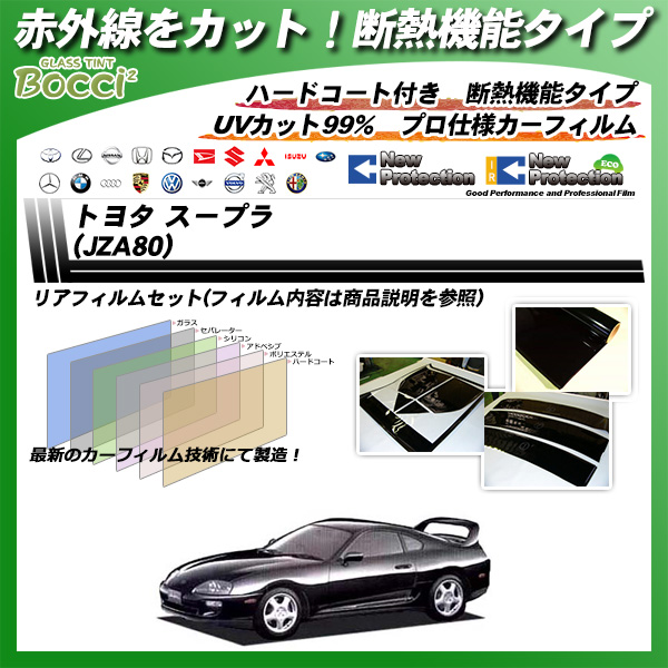 トヨタ スープラ (JZA80) IRニュープロテクション カット済みカーフィルム リアセットの詳細を見る