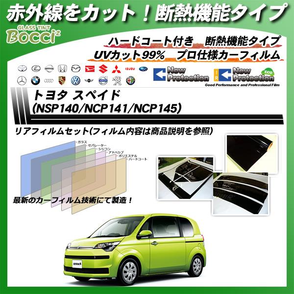 トヨタ スペイド (NSP140/NCP141/NCP145) IRニュープロテクション カーフィルム カット済み UVカット リアセット スモークの詳細を見る