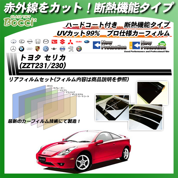 トヨタ セリカ (ZZZT231/230) IRニュープロテクション カーフィルム カット済み UVカット リアセット スモーク