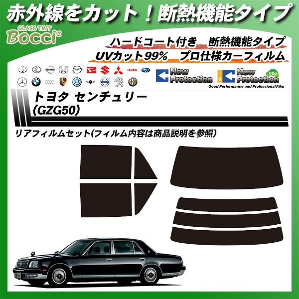 トヨタ センチュリー (GZG50) IRニュープロテクション カット済みカーフィルム リアセットの詳細を見る