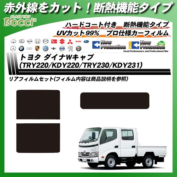 トヨタ ダイナWキャブ (TRY220/KDY220/TRY230/KDY231) IRニュープロテクション カット済みカーフィルム リアセットの詳細を見る