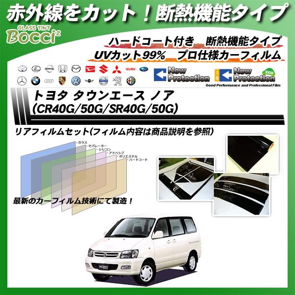 トヨタ タウンエース ノア (CR40G/50G/SR40G/50G) IRニュープロテクション カット済みカーフィルム リアセットの詳細を見る