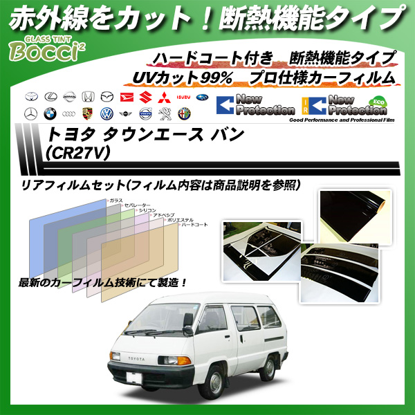 トヨタ タウンエース バン (CR27V) IRニュープロテクション カット済みカーフィルム リアセットの詳細を見る