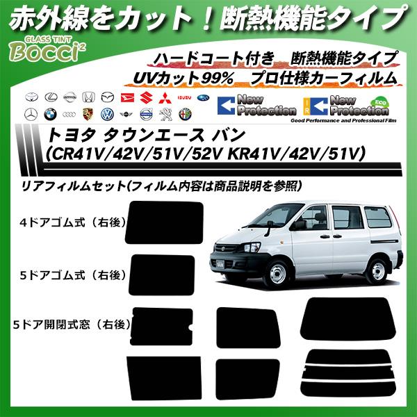 トヨタ タウンエース バン (CR41V/42V/51V/52V KR41V/42V/51V) IRニュープロテクション カット済みカーフィルム リアセット