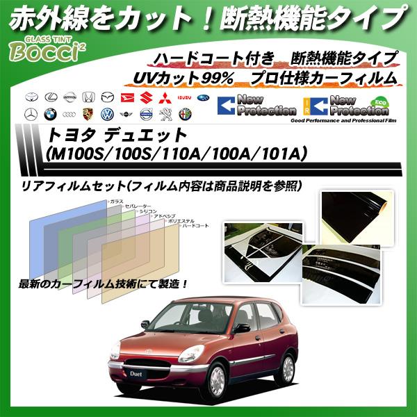 トヨタ デュエット (M100S/100S/110A/100A/101A) IRニュープロテクション カット済みカーフィルム リアセットの詳細を見る