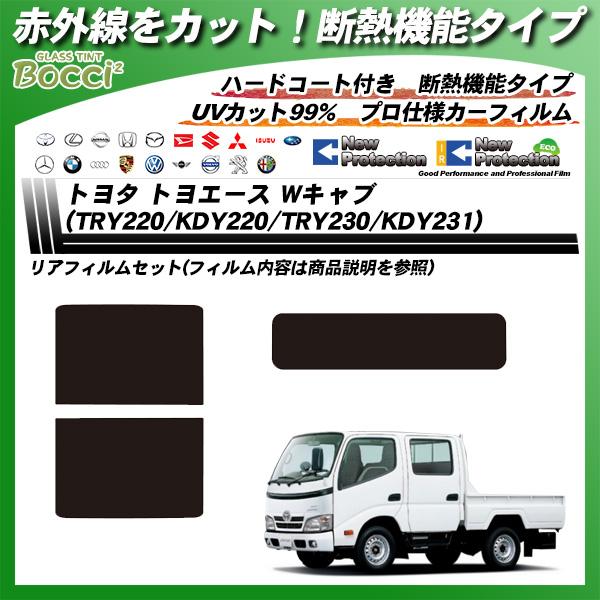 トヨタ トヨエース Wキャブ (TRY220/KDY220/TRY230/KDY231) IRニュープロテクション カット済みカーフィルム リアセットの詳細を見る
