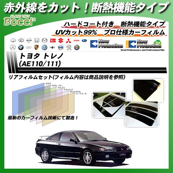 トヨタ トレノ (AE110/111) IRニュープロテクション カット済みカーフィルム リアセットの詳細を見る